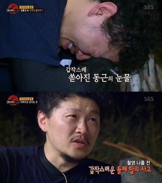 배우 겸 래퍼 양동근이 둘째 딸 조이 양의 사고 당시 기억을 떠올리며 눈물을 흘렸다. [사진 SBS 정글의 법칙 화면 캡쳐]