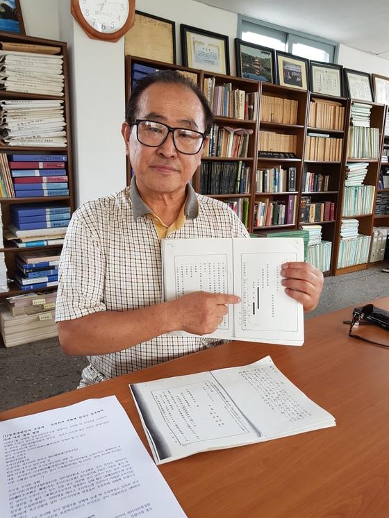 김문길 한일문화연구소장이 13일 위안부 모집과정을 목격한 경찰이 당시 상황을 유괴로 인지하고 조사했다는 내용의 문서를 공개하고 있다. 황선윤 기자