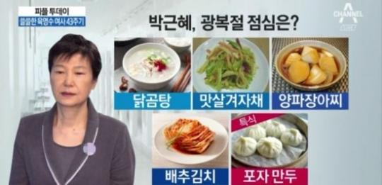 박 전 대통령이 수감돼있는 서울구치소에는 15일 포자만두가 광복절 특식으로 나왔다. [채널A 캡처]