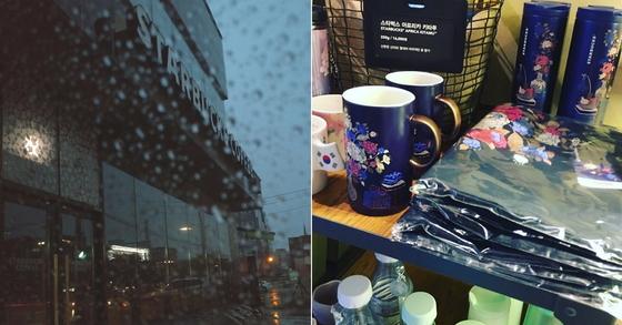 15일 이른 아침부터 광복절 MD 상품을 사기 위해 스타벅스 앞에서 줄 서 있다며 한 네티즌이 올린 사진, 스타벅스 매장에 쌓여 있는 광복절 MD 상품. [사진 온라인 커뮤니티, 인스타그램]