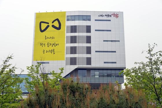 2014년 성남시청사 외벽에 걸린 대형 현수막 [사진 성남시]