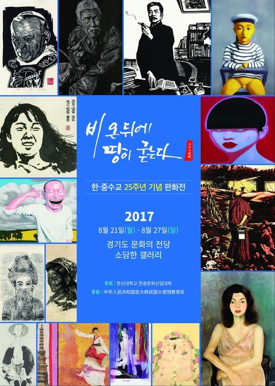 8월 21일부터 진행되는 한·중수교 25주년 기념 판화전 행사 포스터