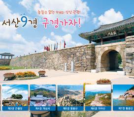서산시는 지난 2012년 관광명소 9곳을 정하고 '9경·9품·9미' 관광 콘텐트를 개발·활용하고 있다. [사진 서산시]
