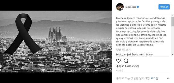 바르셀로나 테러에 대한 메시지를 올린 리오넬 메시. [메시 인스타그램]
