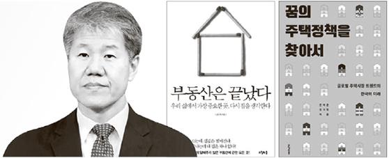 8ㆍ2 부동산 대책 '설계자'인 김수현 사회수석(왼쪽)의 저서 『부동산은 끝났다』와 『꿈의 주택정책을 찾아서』.