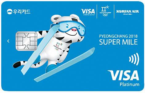 수퍼마일 카드는 2018 평창 동계올림픽 공식 기념카드로 풍성한 국내외 여행 관련 서비스를제공한다. [사진 우리카드]