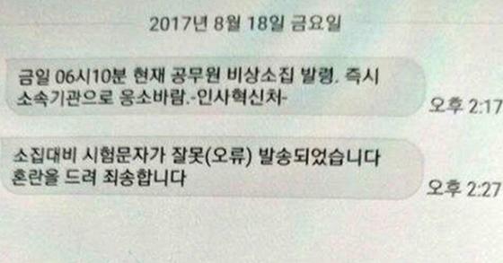 18일 인사처가 공무원 4만명에게 '비상소집 발령' 문자메시지를 잘못 보냈다. [사진 인사처]