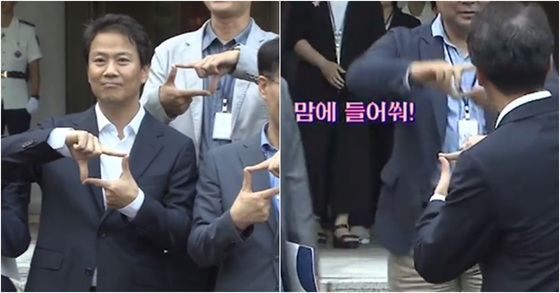 '내 마음속에 저장' 포즈를 따라하는 임종석 대통령 비서실장. [사진 SBS 영상 캡처]