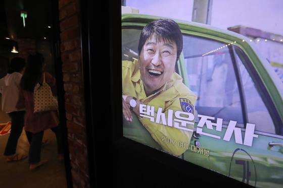 '택시운전사'가 1000만 관객을 돌파한 20일 한 영화관. 개봉 19일 만이다. [연합뉴스]