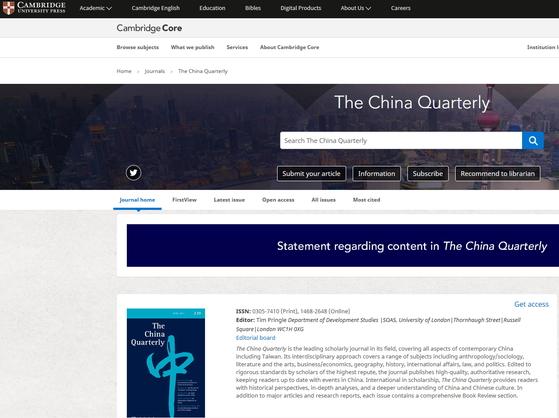 중국 관련 최고 권위의 학술지 차이나 쿼터리 웹사이트. 중국 신문출판공서의 요청으로 논문 300여편을 중국에서 접근할 수 없도록 삭제한 데 대한 유감 성명을 게재했다. [차이나쿼터리 웹사이트 캡처]