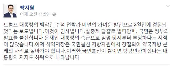 19일 박지원 전 국민의당 대표 페이스북 글