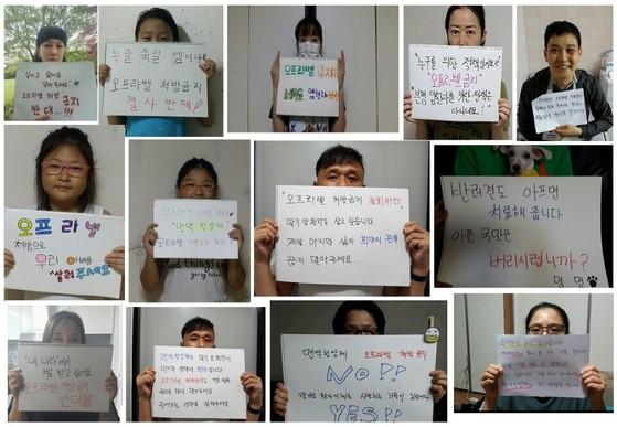 말기암 환자와 가족들이 면역항암제 처방제한 조치에 항의하는 스케치북 시위를 벌이고 있다.[사진 면역항암 카페]