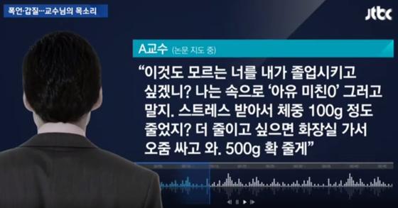 [JTBC 방송 화면 캡처]