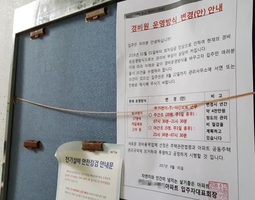 경기도 성남시 분당구의 A아파트 게시판에 '경비원 운영방식 변경안' 안내문이 붙어있다. [연합뉴스]