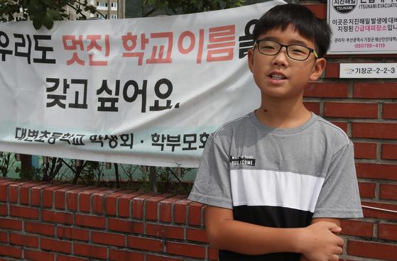 하준석 대변초 부학생회장이 18일 학교 앞에서 교명 변경을 위해 노력한 과정에 대해 설명을 하고 있다.송봉근 기자
