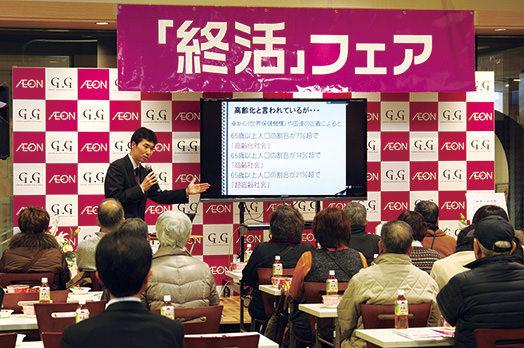 일본 유통업체 이온은 2009년부터 전국 지점(동네 마트)에서 '슈카쓰 페어'를 열고 있다. [사진 이온라이프 홈페이지 캡처]