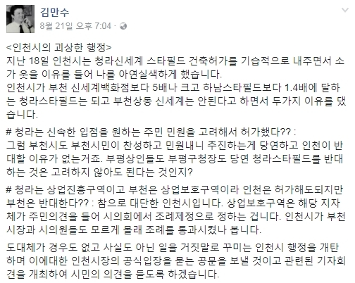 김만수 부천시장 페이스북 캡처