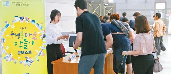지난 17일 대전 KT인재개발원에서 '제4회 행복마을만들기 콘테스트' 사전설명회가 관계자 약 100명이 참석한 가운데 열렸다. [사진 농림축산식품부]