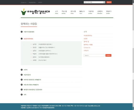 여성환경연대 홈페이지에 나와있는 운영위원 명단 가운데 유한킴벌리 상무이사 이름도 보인다. [인터넷 캡처]