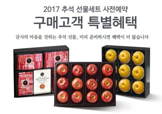 이마트는 이달 14일부터 추석 선물세트 사전 예약 판매를 시작했다. 사과, 배 등을 최대 30% 싼 가격에 구입할 수 있다. [사진 이마트]