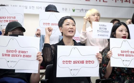 여성환경연대 회원들이 24일 기자회견을 열고 생리대 부작용 관련 조사를 촉구했다. [박종근 기자]