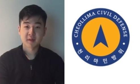 김한솔(왼쪽)과 천리마민방위 로고 [사진 유튜브 영상, 천리마민방위 홈페이지]