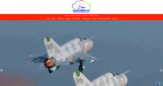 북한이 외국인 관광객을 끌어들이기 위해 6개 외국어로 만든 원산국제친선항공축전 홈페이지.