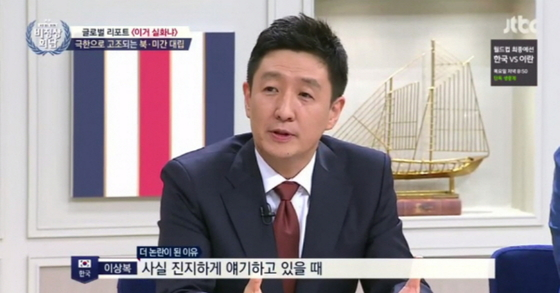 JTBC 정치부회의 이상복 기자가 28일 방송된 JTBC 비정상회담에 출연해 최근 군사적 긴장이 높아졌던 북-미 관계에 대한 이야기를 나누고 있다. [사진 JTBC 비정상회담 캡처]
