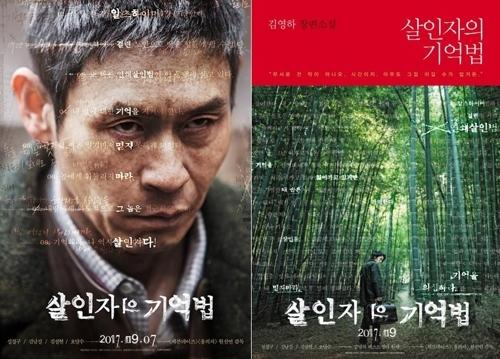 영화 '살인자의 기억법'포스터(왼쪽)와 원작 소설.