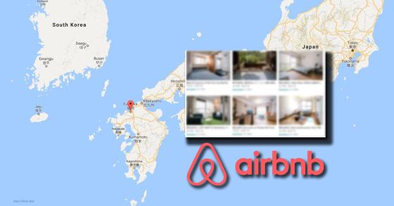 구글 지도와 후쿠오카 에어비앤비 검색 결과. 사진은 기사 내용과 관련 없음. [에어비앤비 홈페이지]