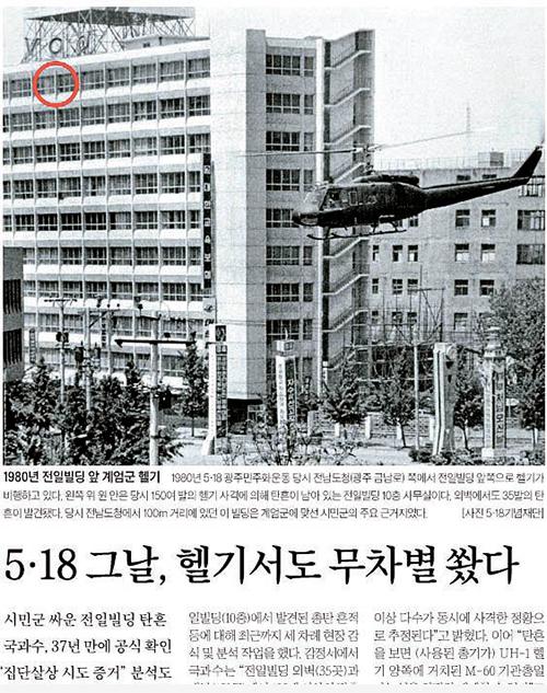 5·18민주화운동 당시 광주 전일빌딩을 향한 헬기 사격 의혹을 보도한 중앙일보 2017년 1월 13일자 1면.