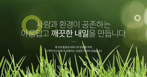 릴리안 생리대의 제조사인 깨끗한나라 홈페이지. [사진 깨끗한나라 홈페이지 캡처]