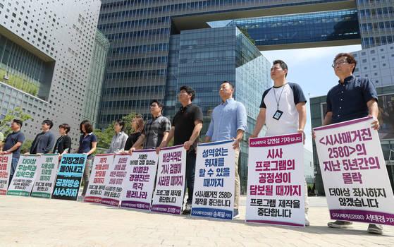 지난 3일 서울 상암동 MBC 본사 정문앞에서 시사제작국 기자 와 PD들이 제작중단 기자회견을 열고 발언을 하고 있다. 우상조 기자