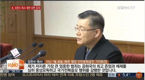 북한에 억류된 한국계 캐나다인 임현수 목사. [연합뉴스TV 캡처]