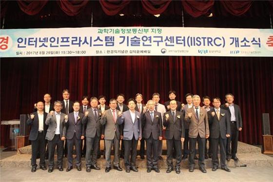 인터넷인프라시스템 기술연구센터 개소식이 한경직기념관 김덕윤예배실에서 열렸다
