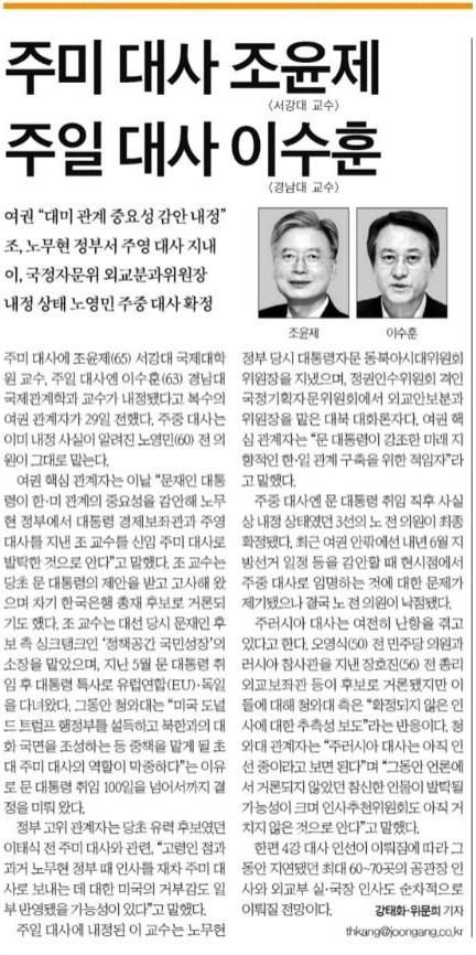 '3강 대사' 지명 사실을 최초 보도한 30일자 본지 1면 기사.