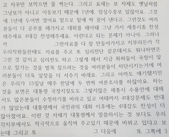 """2009년 12월 8일자 국정원 전 부서장회의 회의록. 원세훈 당시 국정원장이 심리전단에게 심리전을 주문하고 4대강 정책 찬성 여론이 높아진 데 대해 """"적극적으로 움직여 주고 있기 때문""""이라고 말한 것으로 기록돼 있다."""
