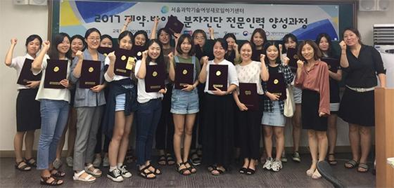 경력단절로 고민하던 이공계 여성 24명이 지난 7월 3일부터 8월 18일까지 실시한 '제약·바이오 분자진단 전문인력 양성과정'을 수료해 분자진단 전문인력으로 거듭났다. [사진 서울과학기술여성새로일하기센터]