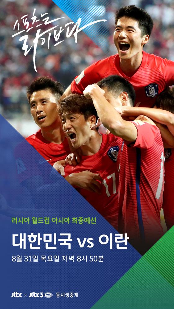 한국 축구 명운이 걸린 이란전은 JTBC와 JTBC3 FOX Sports가 31일 오후 8시50분부터 단독 생중계한다. [사진 JTBC]