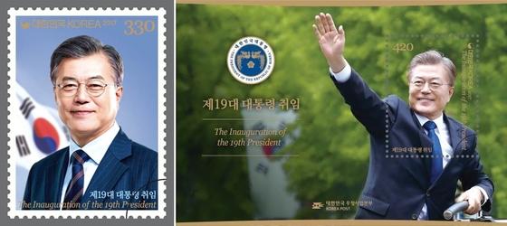문재인 대통령 기념우표