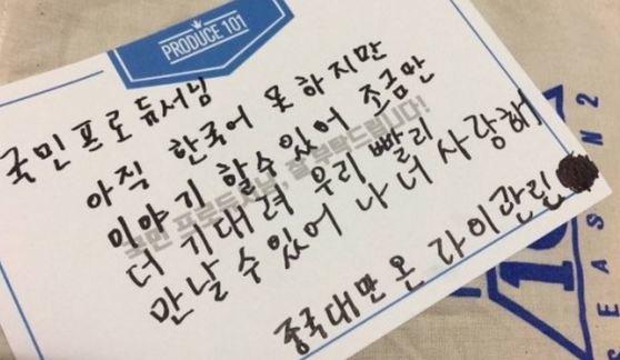 아이돌그룹 워너원 멤버 라이관린(15)이 지난 3월 트위터에 공개한 친필 메시지에서 자신의 출신을 '중국 대만'이라고 표기했다. [사진 트위터]