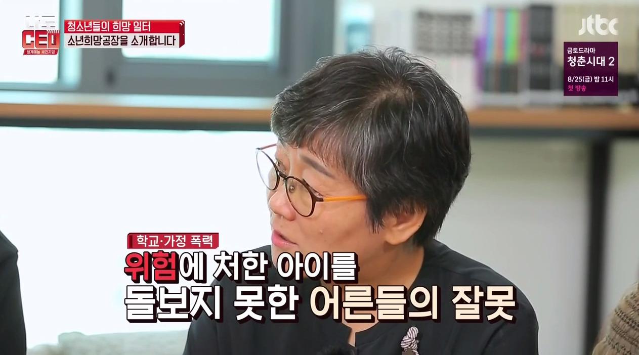 [사진 JTBC '나도CEO' 방송 캡쳐]