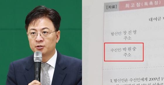 국민의당 장진영 최고위원(왼쪽)과 그의 저서 '법은 밥이다' 내용 일부. [연합뉴스]