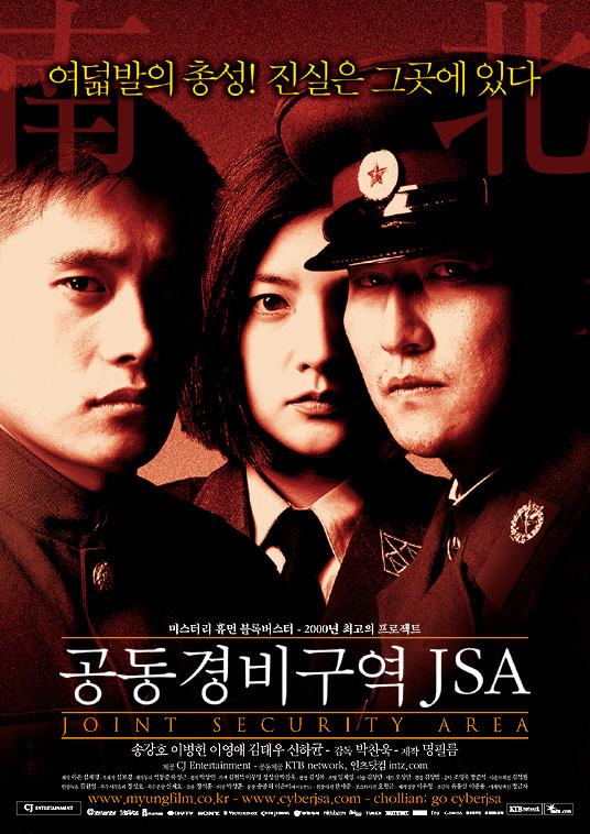 김훈 중위 사건을 모티브로 해서 만들어진 영화 '공동경비구역 JSA' 포스터.