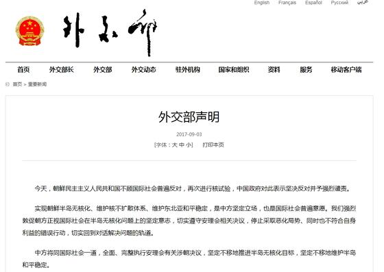 중국 외교부는 3일 오후 홈페이지에 성명을 게재하고 북한 추가 핵실험에 대해 결연한 반대와 강력한 규탄을 표시했다. [사진=중국 외교부]