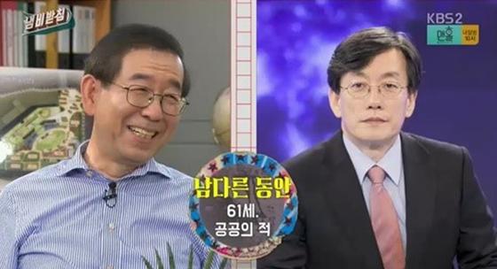 박원순 서울시장과 손석희 JTBC 앵커는 동갑이다. [사진 KBS2 캡처]