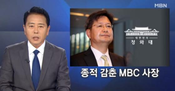 [사진 MBN 뉴스8 캡처]