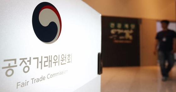 공정거래위원회. [연합뉴스]