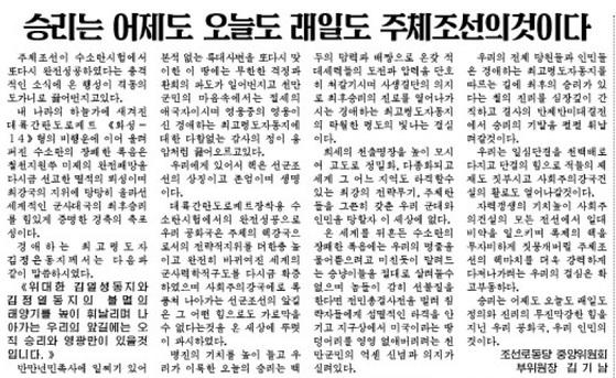 북한 노동당 선전담당 책임자인 김기남 당 부위위원장이 4일 노동신문 2면에