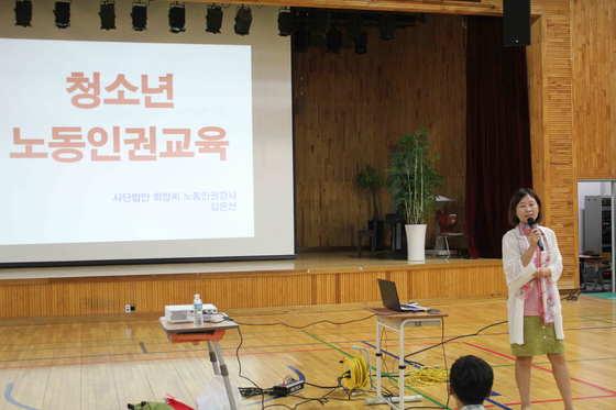 30일 오후 서울 중구 장충중학교에서 열린 노동법 교육. [사진 장충중학교]